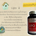 Lipo 3 แปลกใจ ทำไมมีคนทานกันเยอะ