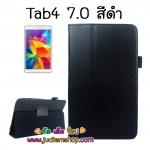 หมดค่ะ เคสซัมซุง แท็บ4 7.0 tab4 สีดำ