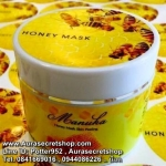 Manuka Honey Mask Skin Peeling มานูก้า ฮันนี่ น้ำผึ้งลอกผิวขาว ราคาถูก ขายส่ง ของแท้
