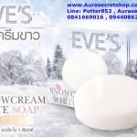 Eve's Snow Cream White Soap 130 g. อีฟ สโนว์ ครีม ไวท์ โซพ สบู่ครีมขาว