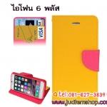 เคสไอโฟน 6 พลัส สีเหลือง แบบฝาพับ แถมฟรี ฟิล์มกันรอยใส ส่งฟรี EMS