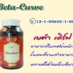 Beta-curve (50 แคปซูล)