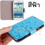 หมดคร่า เคส ซัมซุง แกรนด์ 1 ปั้มนูนลายการ์ตูน สีฟ้า (ส่งฟรี EMS)