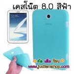 หมดค่ะ เคส โน๊ต 8.0 Note 8.0 เคนนิ่มฝาหลัง สีฟ้า (ส่งฟรี EMS)