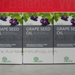 Grape seed oil สกัดเย็น Hylife ราคาถูก
