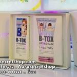 Labstory V-Line B-Tox Lifting Mask ราคาถูก ขายส่ง ของแท้