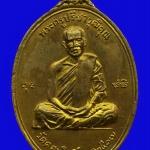 เหรียญหลวงพ่อฮวด วัดดอนโพธิ์ทอง รุ่น 2 เอสโซ่ ปี 2517 สุพรรณบุรี