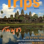 Trips กัมพูชา