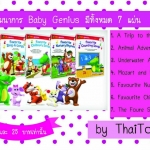 DVD Baby Genius ทั้งหมด 7 แผ่น