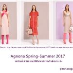 เทรนด์เสื้อผ้า 2017 จากรันเวย์นิวยอร์กแฟชั่นวีค brand Agnona