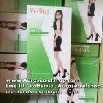 Verena SP-Fiber เวอรีน่า เอสพี ไฟเบอร์ ติ๊ก กัญญารัตน์ ราคาถูก ขายส่ง ของแท้