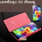 พร้อมส่งฟรี EMS เคสหนังซัมซุง S5 Samsung S5 สีชมพู