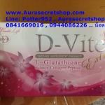 D-Vite Extra ดีไวท์ เอ็กตร้า อาหารเสริมผิวขาว ราคาถูก ขายราคาส่ง ของแท้