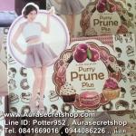Purry Prune Plus เพอร์รี พรุน พลัส ราคาถูกส่ง ของแท้