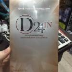 D24IN ดี24อิน ดีทเวนตี้โฟร์อิน ราคาถูก ขายส่ง ของแท้
