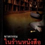 A Death on Demand Mystery ฆาตกรรมในร้านหนังสือ