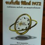 จบกันที!!! ฟิสิกส์ pat2
