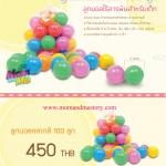 บอล มี มอก ไร้สาร สำหรับเด็ก ลูกบอล แบบ Non toxic ราคาถูก รัศมี 3 นิ้ว ทำจากพลาสติกเกรด A คุณภาพดี สีสันสดใส ไว้สำหรับเล่นในบ้านบอล บ่อบอล หรือสระน้ำเป่าลมก็ได้ค่ะ