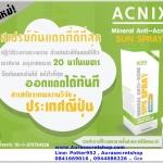 ACNIX Mineral Anti-Acne Sun Spray สเปรย์กันแดดไร้สิวแอคนิค ราคาถูก ขายราคาส่ง ของแท้