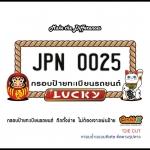 กรอบป้ายทะเบียนรถยนต์ CARBLOX ระหัส JPN 0025 LUCKY ( SPECIAL DlE CUT )