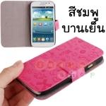 เคส ซัมซุง แกรนด์ 1 ปั้มนูนลายการ์ตูน สีชมพู (ส่งฟรี EMS)