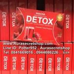 MACHA Detox อาหารเสริม มาช่า ดีท็อกซ์ ราคาถูก ขายส่ง ของแท้