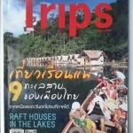 Trips Magazine ฉบับ เที่ยวเรือนแพ