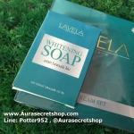 LaVeLa White Cream Set ลาวีล่า ไวท์ ครีม เซ็ต ราคาถูก ขายส่ง ของแท้