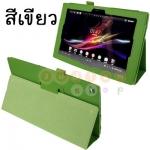 พร้อมส่ง* เคส Sony Xperia Z สีเขียว (ส่งฟรี EMS)