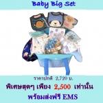 Baby Big Set ชุดเซ็ตเตรียมคลอด สุดคุ้ม !! โทนเด็กชาย ส่งฟรี EMS