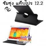 หมดคร่า เคสซัมซุง Note Pro แท็บโปร 12.2 หมุ่น 360 องศา สีดำ (ส่งฟรี EMS)