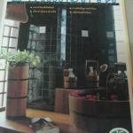 บ้านและสวน ปีที่ 25 ฉบับที่ 295 มีนาคม 2544