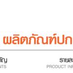 6 Sunscreen ผลิตภัณฑ์ปกป้องผิวจากแสงแดด
