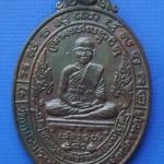 เหรียญหลวงพ่อสง่า วัดหนองม่วง ราชบุรี รุ่นฉลองอายุ 80 ปี เนื้อนวโลหะ