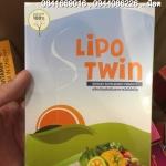 Lipo Twin ไลโป ทวิน ของแท้ ราคาถูก ขายส่ง พร้อมส่ง