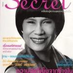 Secret ปีที่ 3 ฉบับที่ 52 หน้าปกอัจราพรรณ ไพบูลย์สุวรรณ
