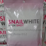 Snail White Mask Shot สเนล ไวท์ มาส์ค ชอท ราคาถูก ขายส่ง ของแท้
