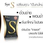 """ซายเอส (Sye S) New innovation of Dietary supplement ผลติภัณฑ์อาหารเสริม """"ลดน้ำหนัก Sye S"""""""