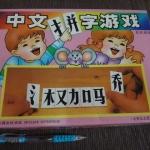 เกมอักษรจีน