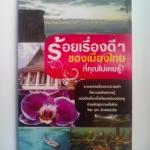 ร้อยเรื่องดีๆ ของเมืองไทยที่คุณไม่เคยรู้
