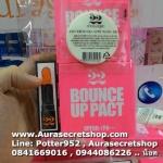 Chosungah Ver.22 Bounce up pact spf 50 limited แป้งดินน้ำมัน Ver22 (ตลับเงิน กล่องสีชมพู) รุ่นใหม่