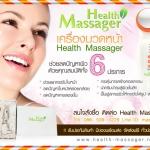 เครื่องนวดหน้า ลดแก้ม เครื่องยกกระชับหน้า Health Massager