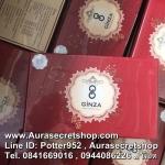 Ginza The Secret Plus กินซ่า กล่องแดง ราคาถูก ขายส่ง ของแท้