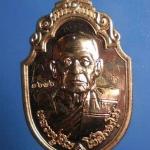 เหรียญหลวงปู่นิ่ม วัดพุทธมงคล(หนองปรือ)รุ่น 3 จตุรพิธ จ.สุพรรณบุรี เนื้อทองแดง พร้อมรอยหลวงปู่จาร