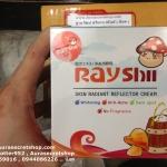 RayShii ครีมเรชิ ครีมหน้าสด ครีมเห็ดสด ราคาถูก ขายราคาส่ง ของแท้