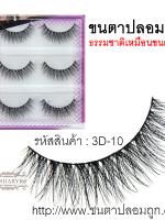3D-10 ขนตาปลอม 3D ธรรมชาติเหมือนขนตาจริง แพค 3 คู่ (เฉพาะสั่งขั้นต่ำ 12 กล่องคละแบบได้)