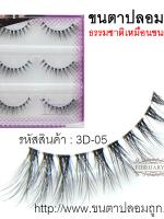 3D-05 ขนตาปลอม 3D ธรรมชาติเหมือนขนตาจริง แพค 3 คู่ (เฉพาะสั่งขั้นต่ำ 12 กล่องคละแบบได้)