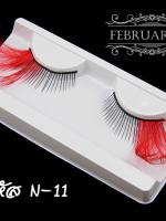 N-11 ขายส่ง ขนตาปลอม ขนนก ขนตาแฟนซี (ขั้นต่ำ12กล่องคละได้)