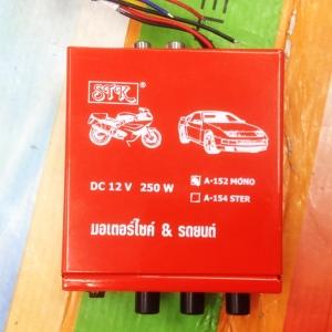 เพาเวอร์แอมป์ มอเตอร์ไซด์ 2 CH 250W (mono)