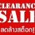 สินค้าราคาพิเศษ สินค้า On Sale!!!